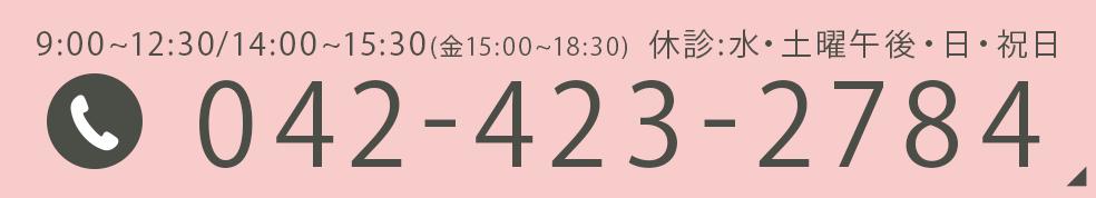 9:00~12:30 / 14:00~15:30 水・土曜午後・日・祝日休診 042-423-2784
